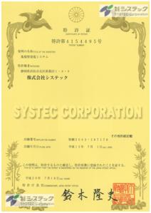 pat_no_4154495