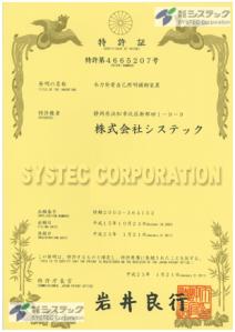 pat_no_4665207
